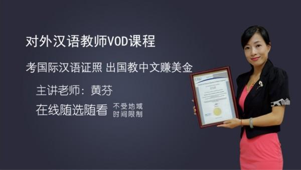 国际对外汉语教师考试:写作课概说
