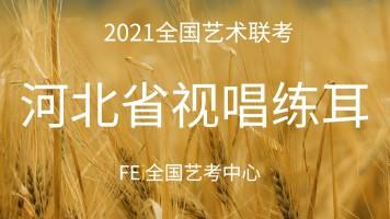 【河北省】2021视唱练耳联考(基础班)