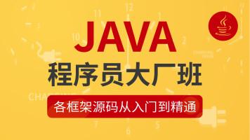 【咕泡VIP】java框架源码从入门到精通java高级Java架构师进阶