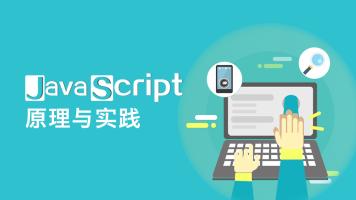 JavaScript原理与实践(Web安全/渗透测试/白帽子黑客/网络安全)