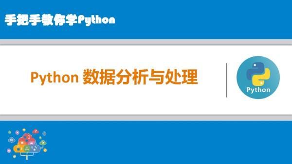手把手教你学Python视频教程,零基础,从无到有,从易到难,层层递进