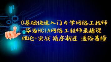华为/HCIA/HCNA/数通/路由交换/网络工程师完整录播课程视频教程