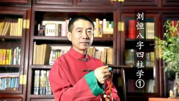 刘恒八字四柱学(一)