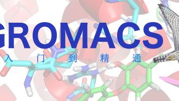 GROMACS:快速建立高分子ITP以及模拟