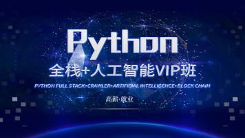 Python全栈+人工智能VIP班