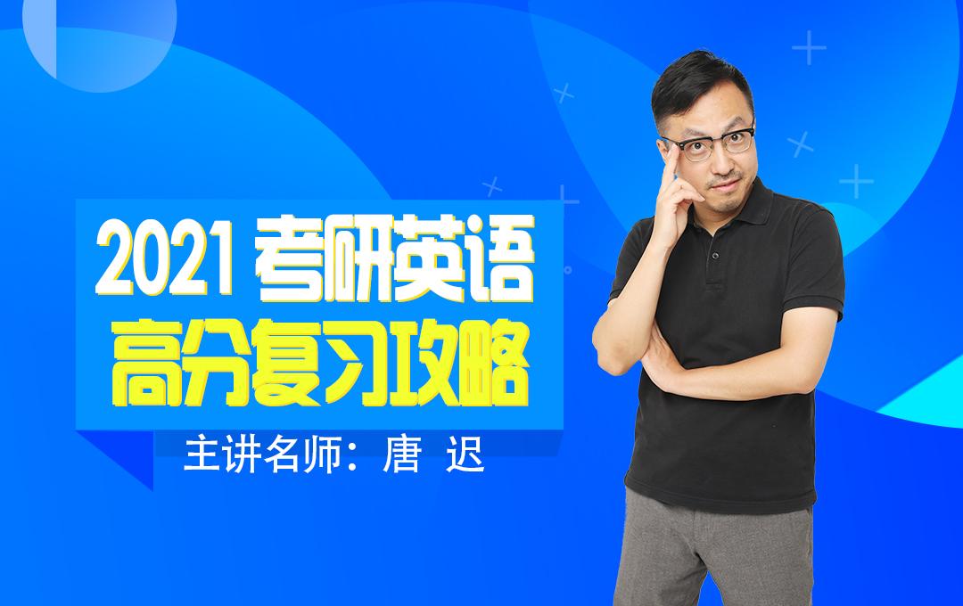 唐迟-2021考研英语高分复习攻略