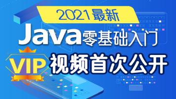 最新Java小白入门