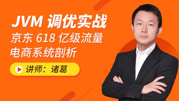 京东618亿级流量电商系统JVM调优实战