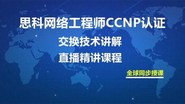 思科CCNP认证交换技术精讲课