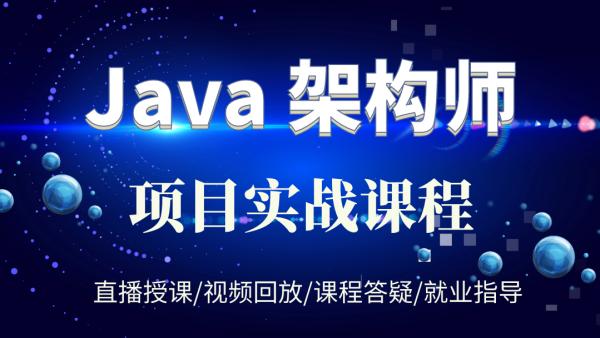 Java架构师实战VIP课程(微服务/分布式/大数据/SpringBoot/SSM)