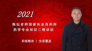 2021陈纭老师执业西药师专业二精讲班