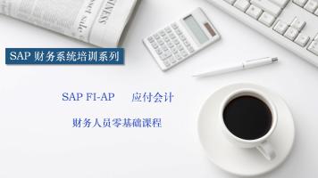 SAP系统财务会计零基础培训-SAP FI培训-AP应付入门