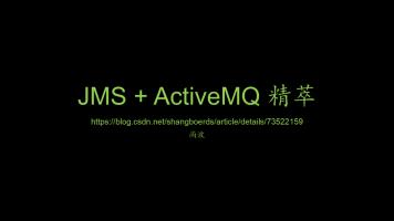 JMS + ActiveMQ 精萃
