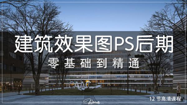 【视频课】3Dmax室外建筑效果图PS后期/零基础班入门(12节)