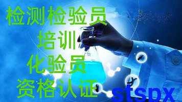 许昌郑州水质化验员培训化学检验员考证在这报名