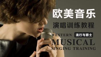欧美流行 爵士唱法  零基础学习  全套系统演唱训练教程