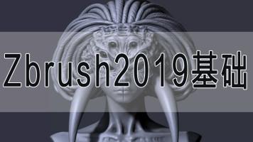 Zbrush2019基础