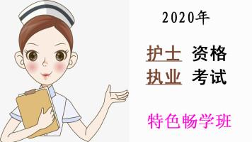 2020年护士执业资格考试消化系统疾病病人护理试听课