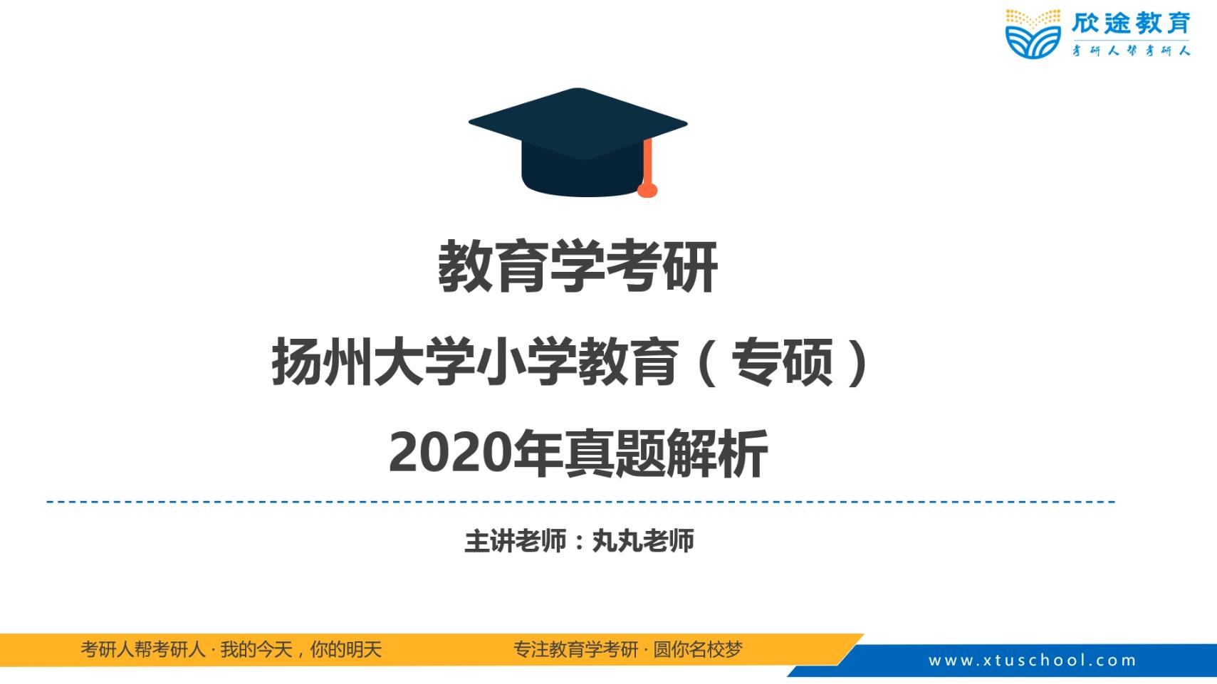 【2021教育学考研】扬州大学(小学教育)冲刺真题解析试听课