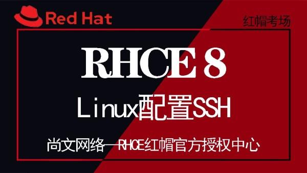 尚文网络-红帽RHCE8Linux 配置SSH