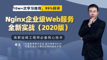 2020马哥最新版Nginx企业级Web服务全新实战