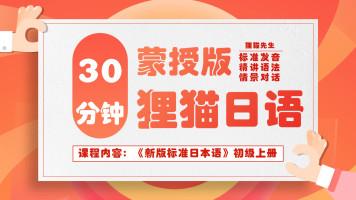 狸猫日语蒙授班新版标准日本语初级上册1~12课