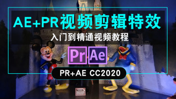 AE和PR CC2020视频教程 premiere视频剪辑AfterEffects特效课程