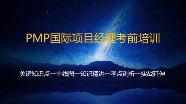 PMP国际项目经理考前培训课程