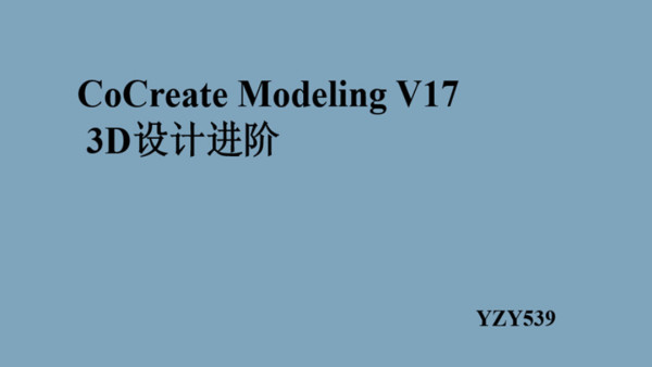 CoCreate Modeling V17(OSD) 进阶培训