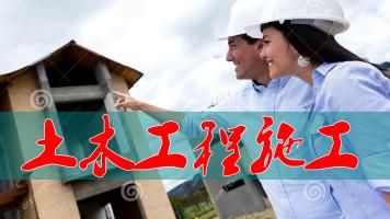 土木工程施工(42讲)