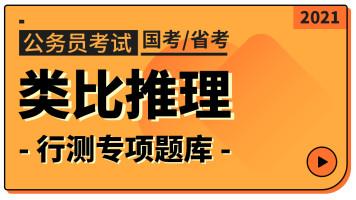行测专项题库—类比推理【晴教育公考】适用2021公务员省考