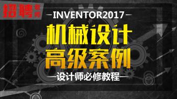 Inventor2017机械设计视频教程/精品案例/技能大赛/入门精通免费