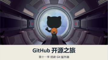 【王顶】GitHub 开源之旅第十一季:搭建 Git 服务器