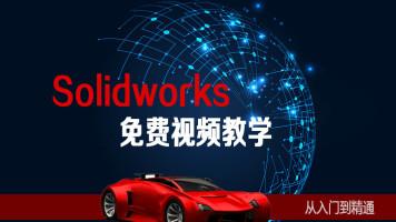 Solidworks基础学习(四)