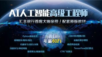 【北风网出品】AI人工智能高级实战工程师就业课程(直播班)