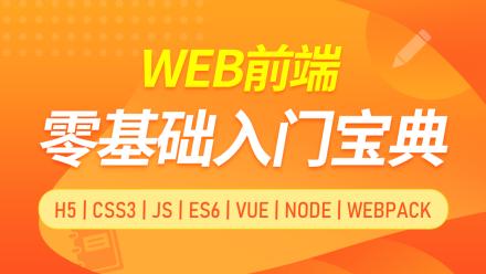 Web前端开发零基础入门宝典H5|JS|ES6|vue|node