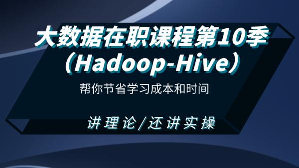 大数据在职课程第10季(Hadoop-Hive)