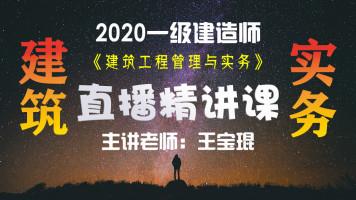 2020一级建造师建筑工程管理与实务直播精讲课程