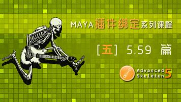 MAYA-ADV插件绑定系列课程之五(5.59新增篇)【老船@动画吧】
