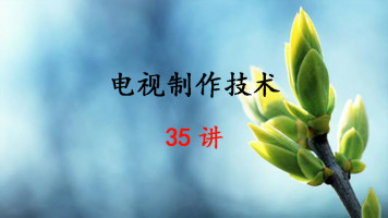 电视制作技术 35集 孟群 中国传媒大学