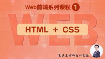 【老夏学院】WEB前端系列课程(1)之HTML+CSS