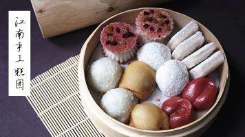 传统中式手工糕团