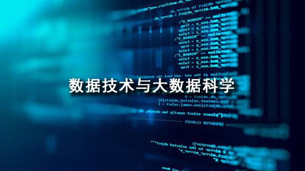 【数据科学与大数据技术专业】