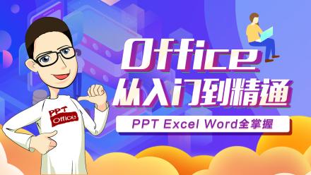 Office从入门到精通Word/Excel/PPT办公软件全掌握