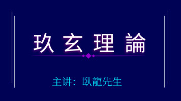 【九云格】九玄理论系列课程