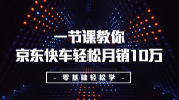 【齐论京东/专注京东培训】一节课教京东快车轻松月销10万