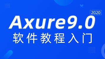 PM必备:Axure9原型线框图免费基础课