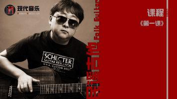 民谣吉他-第一课