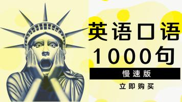 英语口语1000句 英语单词短语发音零基础学英语