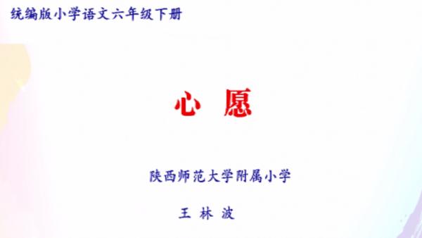 特级教师王林波/六年级下册第四单元习作《心愿》